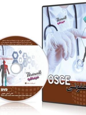 DVD کلاس عفونی، OSCE سال 1395 (Infectious diseases)